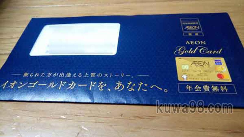 イオンゴールド招待の封筒
