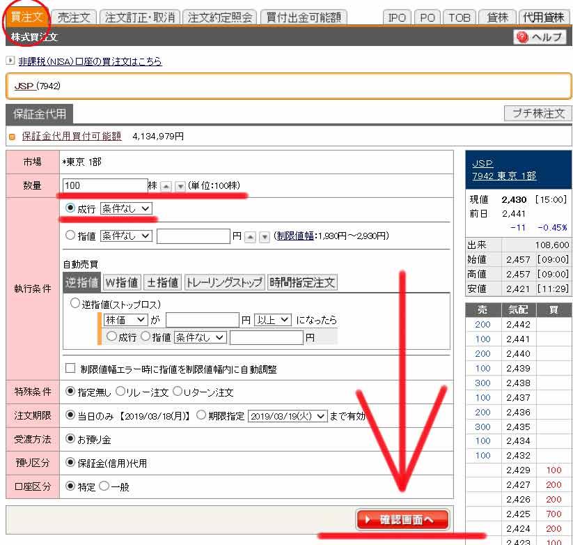 JSP株 買い注文画面