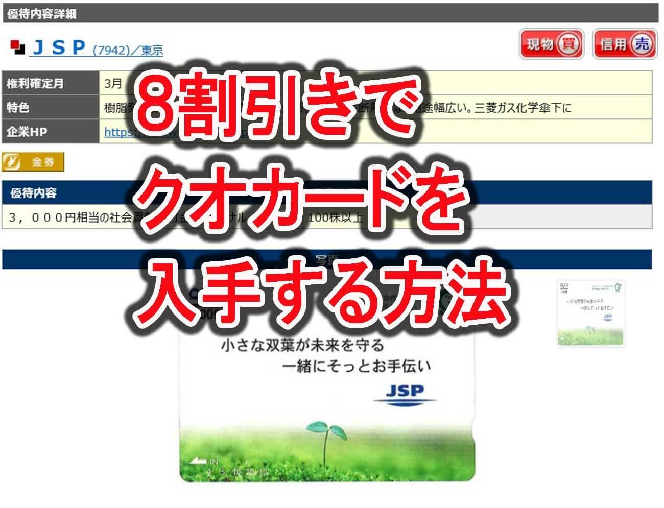 アイキャッチ JSP株