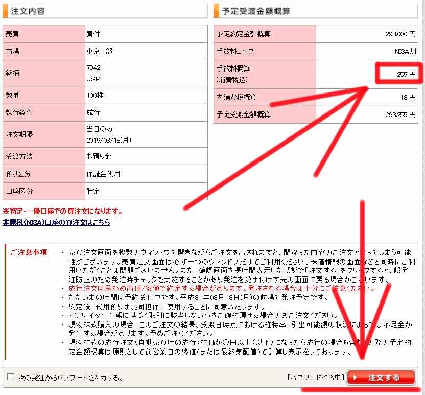JSP株 注文内容確認画面