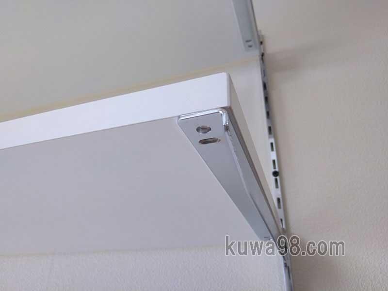 可動式の棚板の右端を固定