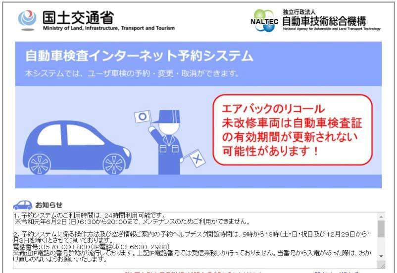 ユーザー車検 予約方法