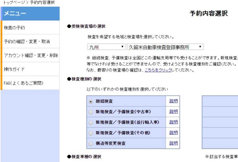 ユーザー車検 予約画面