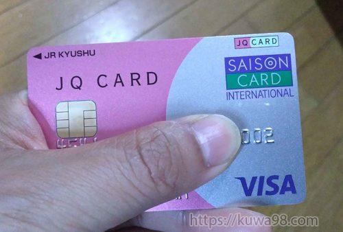 JQカード
