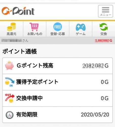 GポイントTOPページ