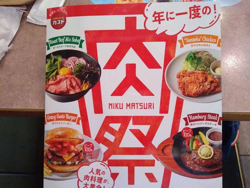 ガスト肉祭りメニュー
