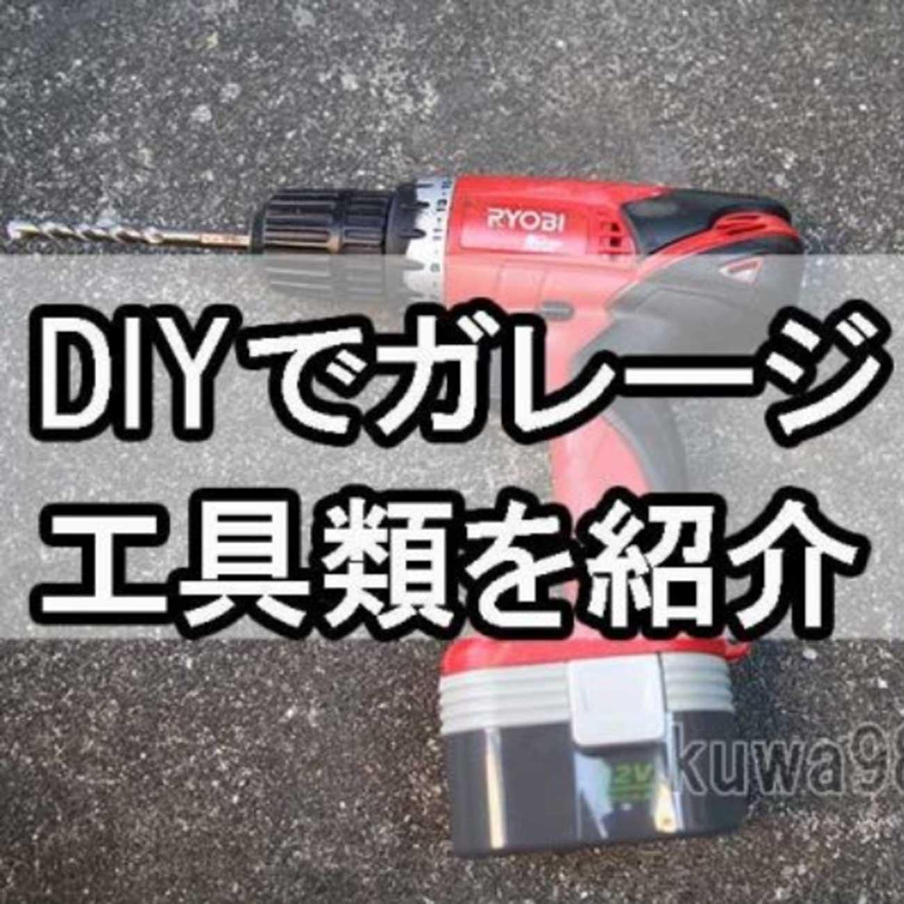 DIY工具 アイキャッチ