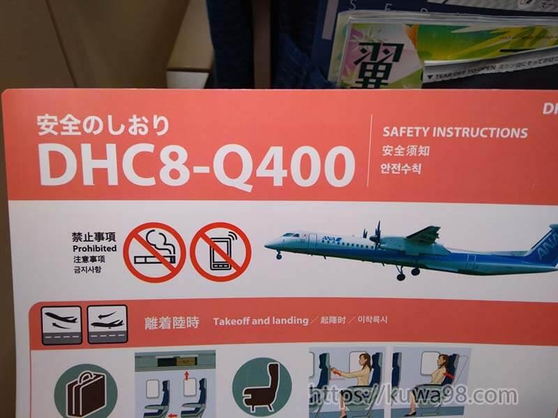 DHC8‐Q400 しおり
