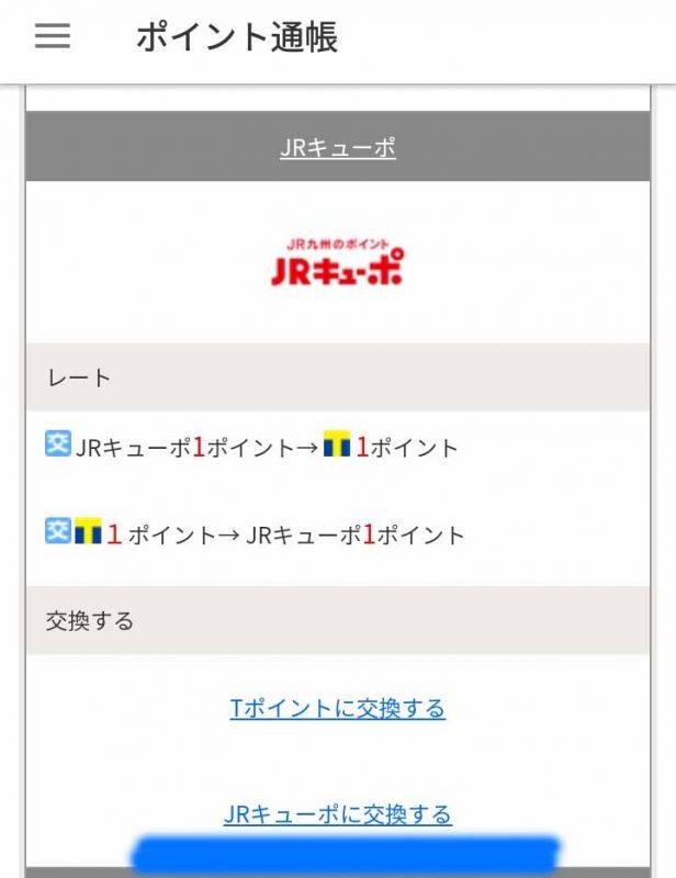JQキューポ交換画面