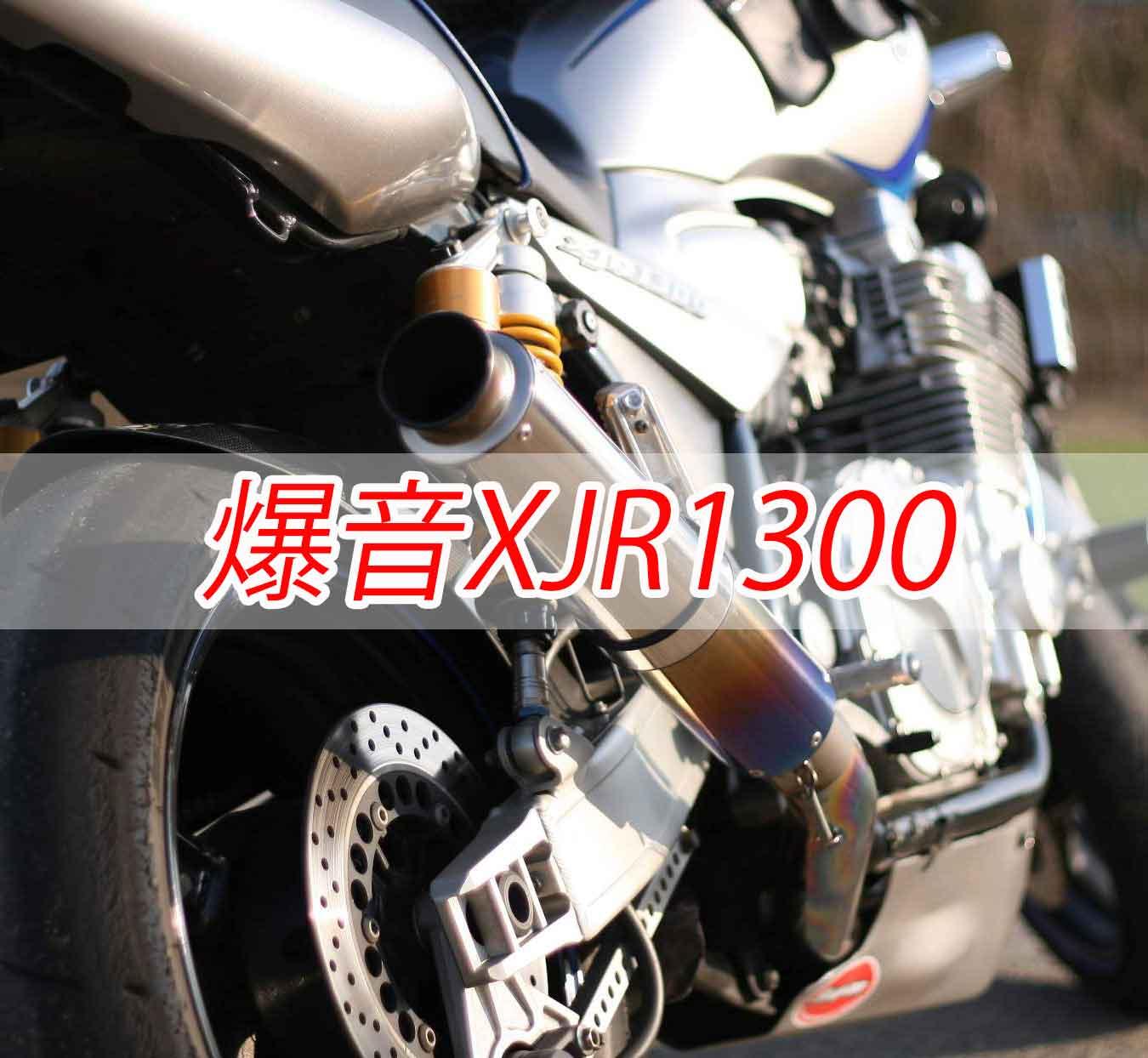 XJR1300 アイキャッチ