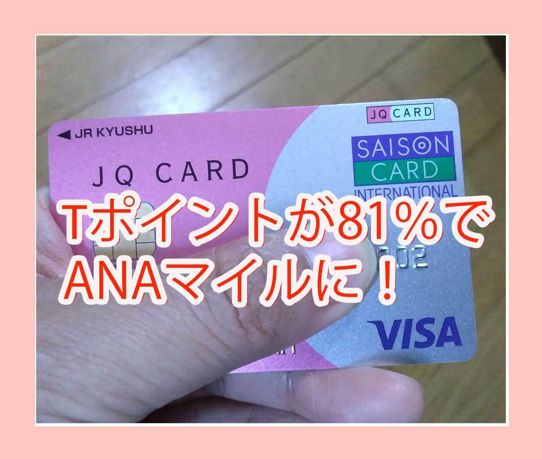 JQカード アイキャッチ