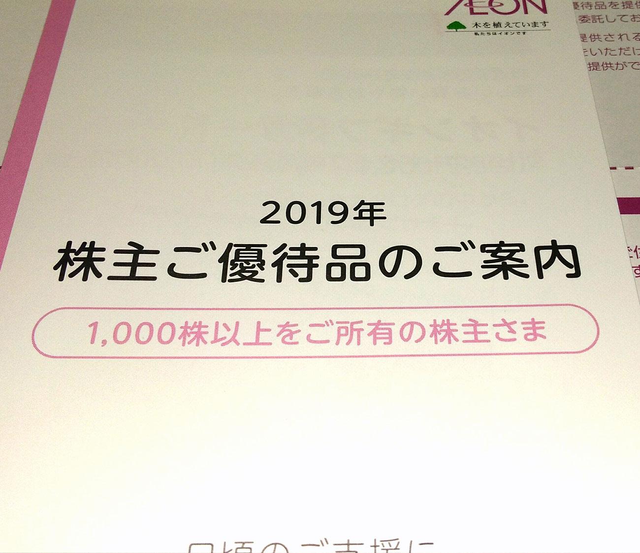 イオンモール 株主優待 アイキャッチ