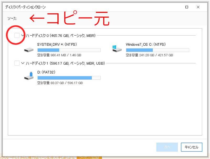 クローンソフト ソースデータ選択