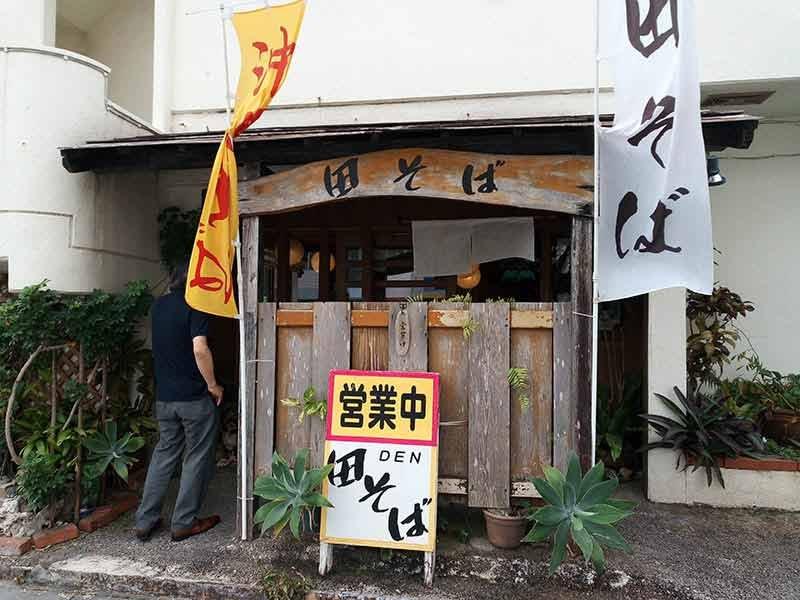 沖縄そば店 田そば外観