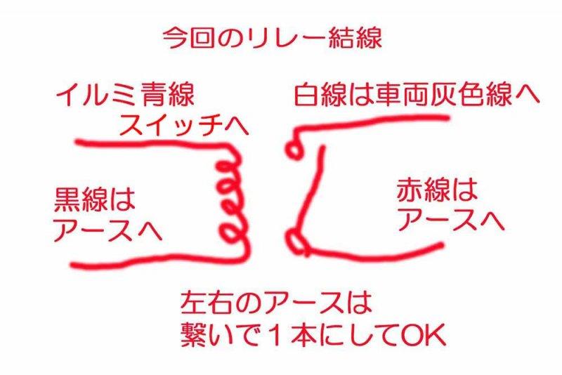 アクア フォグリレー配線図