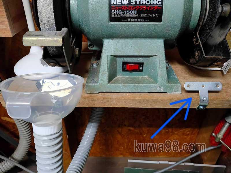 (DIY)グラインダーにはマグネットで移動式に